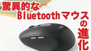 進化したBluetoothマウスって便利。自宅でもモバイルでも必須アイテムです。