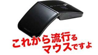 Bluetoothマウス(MA-BTIR116BK)を購入しました。