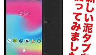 AndroidタブレットのALLDOCUBE M8が到着したのでレビューです。