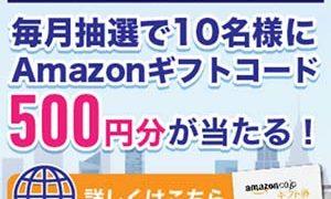 Amazonのギフトコード500円を手に入れよう。