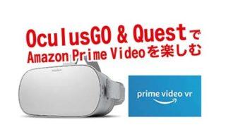OculusGo&QuestでAmazonPrimeビデオを楽しむ。(ダウンロード対応)