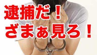 逮捕「バイクを盗んだお前らにだよ」逮捕(友人案件②)