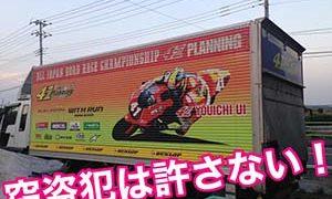 【バイク盗難】バイクの窃盗犯つかまえた(番外編)宇井陽一さんの盗難事件について