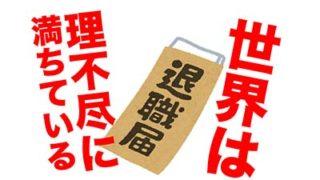【バイク盗難】バイクの窃盗犯つかまえたシリーズ(追記とまとめ)