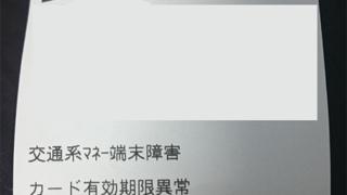 モバイルSuicaでエラーコード:69