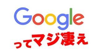 Googleリモートデスクトップを使用する。(サーバー、クライアントの設定の全て)