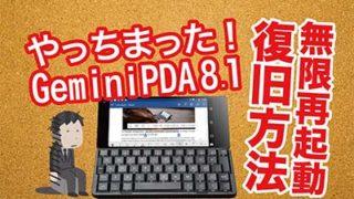 やっちまった!GeminiPDA8.1無限再起動ループからの復旧