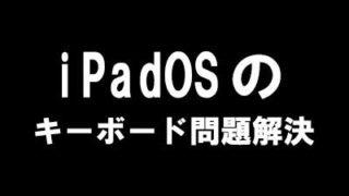 iPadOS13でマウスとキーボードがうまく動かない解決策