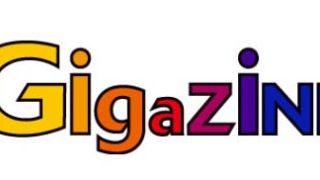 GIGAZINE第一倉庫の破壊について