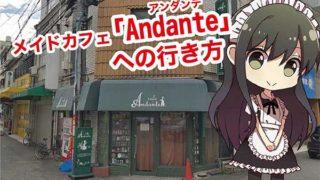 大阪日本橋のメイドカフェ Andante(アンダンテ)への行き方