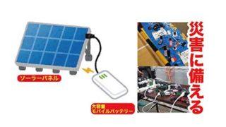 南海トラフ大地震に備えてソーラー充電器とモバイルバッテリーを備えよう