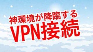 VPNでなにができるの?