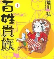 hyakusiyoukizoku001