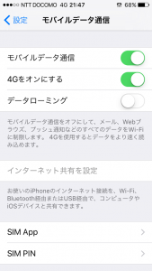 ios9iphone5-2