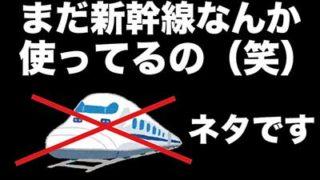 まだ新幹線なんて使ってるの?