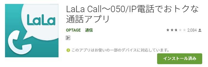LaLa Call 050