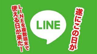 遂にLINEを複数端末に入れられるようになった。