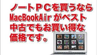 ノートパソコンを購入するなら中古のMacBookAirを買うべき理由。