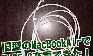 旧型のMacBook AirでTYPE-Cが充電できた