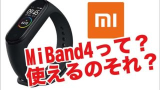Xiaomi製のMiBand4を1週間使っての感想です。