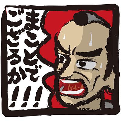 odorokisamurai