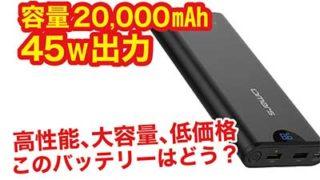 モバイルバッテリー Omars USBC 20000mAh 45W をレビューしてみる