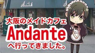 大阪日本橋のメイドカフェAndanteに行ってきました。