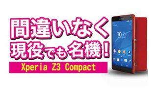 レトロモバイル復活シリーズ②(XperiaZ3Compact)