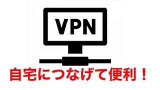 VPN経由で外出先から自宅のネットワークにつなぐ(RTX1200編)