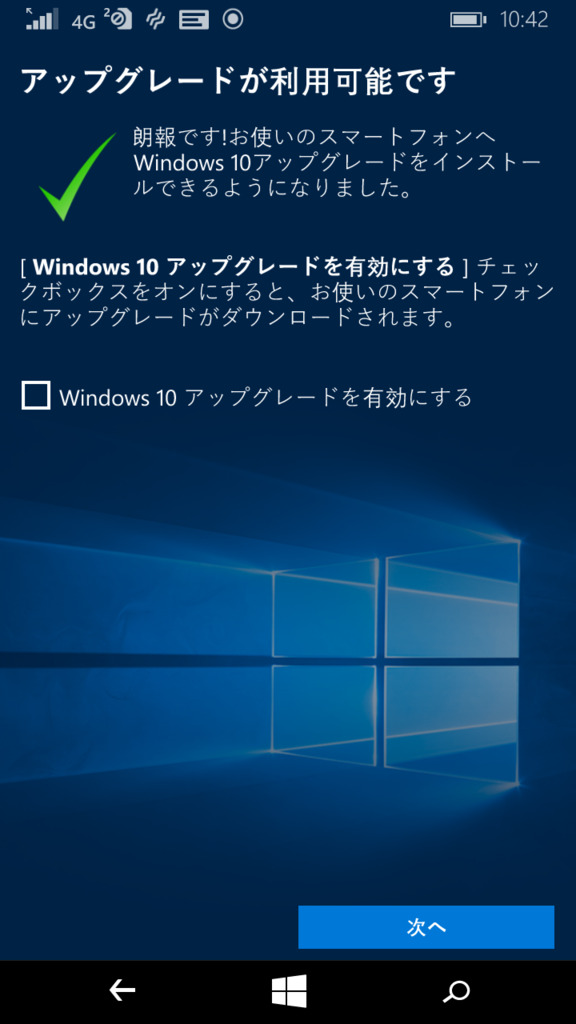 win10up2