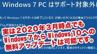 2020年3月時点でWindows7から10への無料アップグレードしてみた。