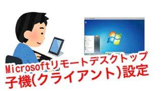 Windowsリモートデスクトップを利用する。(子機設定)
