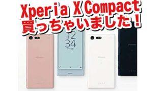 今だから購入するべき。Xperia X Compactを買いました。