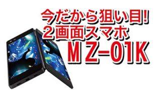 2画面スマホm z-01kが恐ろしく買いやすい値段になっている件