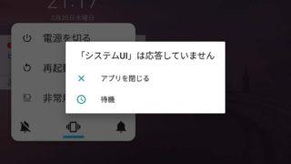 m z-01Kで「システムUI」は反応しませんというエラーの原因について