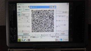 QRコード作成画面